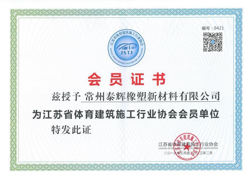 江苏省建筑体育建筑施工行业协会指定草坪颗粒单位