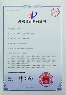 常州泰辉外观设计专用证书(人造草坪填充颗粒)