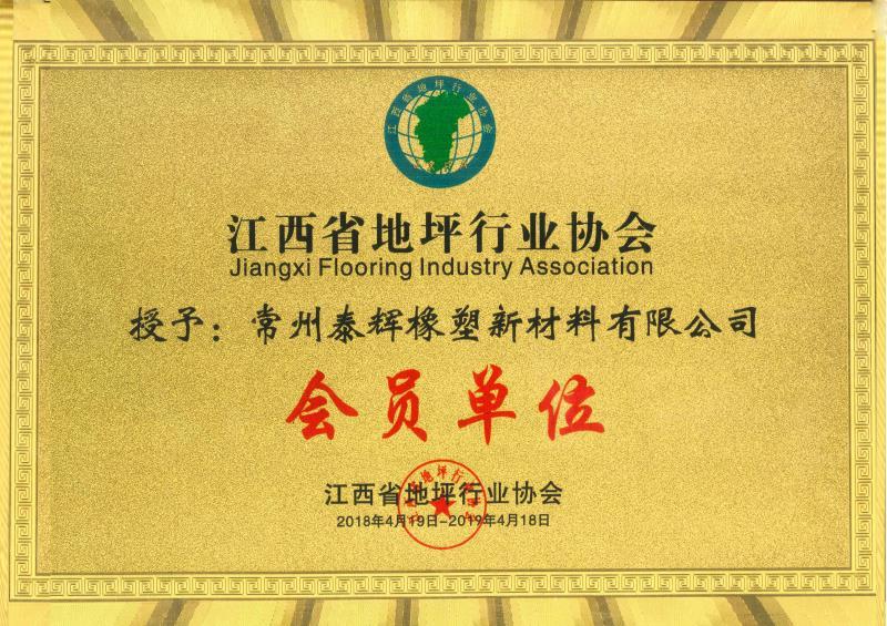 常州泰辉生产的草坪弹性缓冲垫是江西省地坪行业协会认定产品