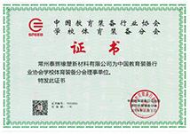 草坪弹性垫层经过中国教育装备行业协会学校体育分会认证