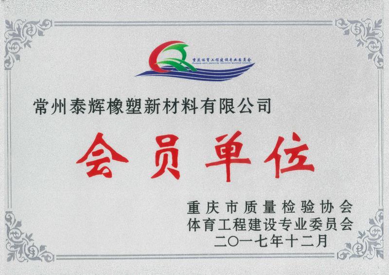 草坪弹性缓冲垫通过重庆市质量检验协会体育工程建设专业委员会的认证