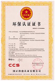 常州泰辉环保认证证书