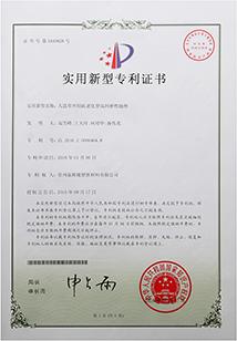 常州泰辉实用新型专利证书(人造草坪填充颗粒)